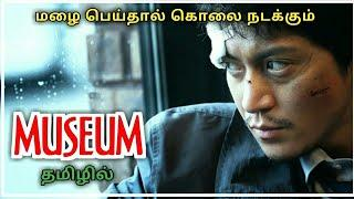 MUSEUM JAPANESE MOVIE TAMIL | REVIEW & EXPLIANED TAMIL | RIYAS REVIEWS TAMIL