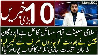 Top 10 with GNM | Evening | 14 June 2020 | Today's Top Latest Updates by Ghulam Nabi Madni |