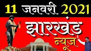 today 11 january 2021 || jharkhand ki taja khabar | jharkhand breaking news | daily news jharkhand