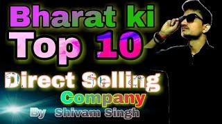 Top 10 direct selling company in India| Top 10 MLM Company | Direct selling company|by Shivam Singh