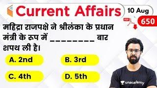 5:00 AM - Current Affairs Quiz 2020 by Bhunesh Sharma | 10 August 2020 | Current Affairs Today