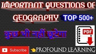 All exam BASED Top 500+ Geography Important Question and answer in Hindi