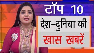 Hindi Top 10 News - Latest 15 August 2020 | Chardikla Time TV