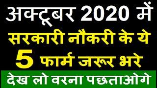 Top 5 Government Job Vacancy in October 2020 | Latest Govt Jobs 2020 / Sarkari Naukri 2020