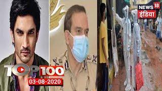 TOP 100 | Sushant Singh Rajput Case | Coronavirus Updates | Ram Mandir News