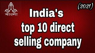 Top 10  direct selling company 2021( new) , India's no 1 network marketing company 2021
