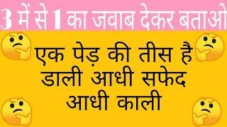 Top 3 paheliyan in Hindi || general knowledge || GK student