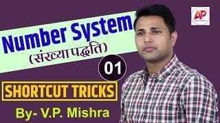 Maths Class-82    Number System (संख्या पद्धति ) PART- 01- For All Exams : V.P. Mishra Sir