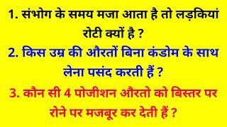 Top 10 most important interesting gk question funny question and answer #Gkhindichannel