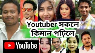 All Assamese youtuber Education qualification || Assamese youtuber education @sankarjit creation ||