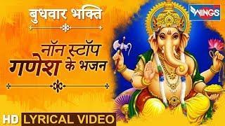 बुधवार भक्ति : नॉनस्टॉप गणेश भजन : गणेश भजन हिंदी : Nonstop Ganesh Bhajan : Ganesh Bhakti Gana