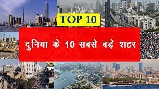 दुनिया के सबसे 10 बड़े शहर। top 10 big city in the world