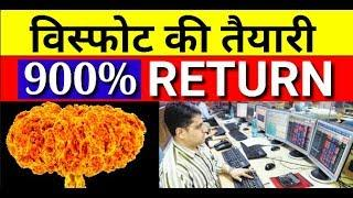 विस्फोट की तैयारी 900% RETURN | LONG TERM INVESTMENT | POSITIONAL TRADING STRATEGY