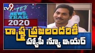 CM Jagan Happy New Year 2020 wishes - TV9