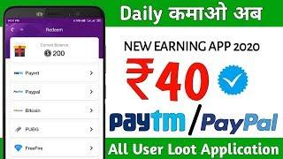 Earn ₹40 Rs. New Paytm/PayPal earning app instant Payment || Best Self  Earning Apps || 2020