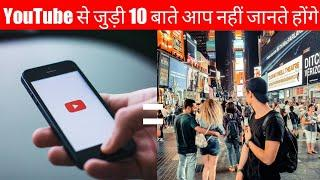 TOP 10 FACTS ABOUT YOUTUBE | YOUTUBE के बारे में 10 सबसे महत्वपूर्ण तथ्य | #YouTube #facts |