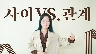 """Talk about """"relationships"""" in Korean using these words"""