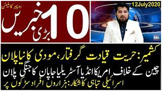 Top 10 with GNM | Afternoon | 12 July 2020 | Today's Top Latest Updates by Ghulam Nabi Madni |