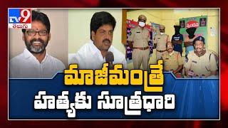 Kollu Ravindra arrested in YSRCP leader's murder case - TV9