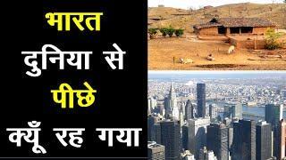 India क्यों China से Development में आगे नहीं निकल पाया Why India is not a developed country yet?