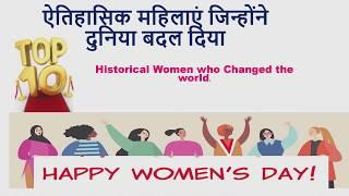 Top 10 Historical Women Of The World Hindi #Top Women of History#Women's Day