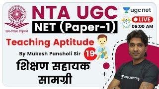 NTA UGC NET 2020 (Paper-1) | Teaching Aptitude by Mukesh Sir | Teaching Aids (शिक्षण सहायक  सामग्री)