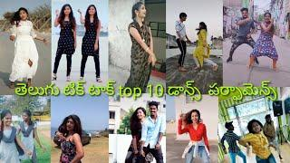 #telugu_tiktok top 10 dance performance@telugu tiktok beautiful girls dance