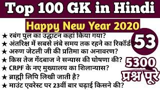Top 100 Gk Questions Answer | Gk in hindi | General Knowledge | General Awareness | Static Gk