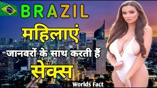 जानवरो के साथ शुरू | Top 10 Amazing Facts About Brazil Country Tour In Hindi | brazil facts in hindi