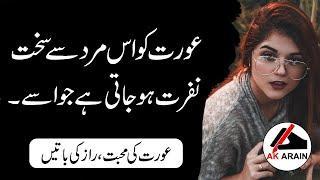 Top 10 Best Quotes about Aurat  Women Quotes  Love Quotes Aurat ki mohabbat  Mard Quotes