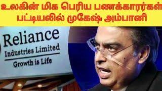 Mukesh Ambani in world's top 10 richest people list |  Tamil | Poo Vanam | Prince Michael