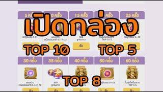 LINE เกมเศรษฐี#41 เปิดกล่อง TOP 10,8,5 อีเว้นท์เล่น60รอบ