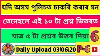 Assam Police Top 10 GK question paper Part-6 || Assam police exam question paper ||by Bikram Barman