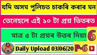 Assam Police Top 10 GK question paper Part-6 || Assam police exam question paper ||by Bikram Barman