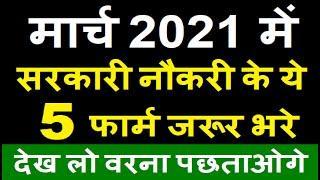 Top 5 Government Job Vacancy in March 2021 | Latest Govt Jobs 2021 / Sarkari Naukri 2021