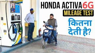 2020 Honda Activa 6G Mileage Test (City & Highway)   Top Speed Test