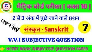 Sanskrit subjective question । matric exam 2020 । question bank solution । part -7