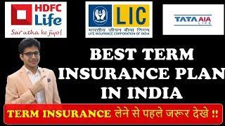BEST TERM INSURANCE PLAN IN INDIA   TOP 3 TERM INSURANCE PLAN IN INDIA   TERM INSURANCE   जीवन बीमा