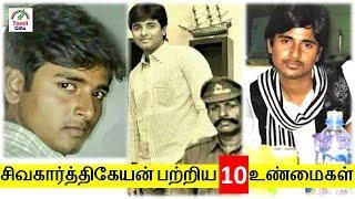 நடிகர் சிவகார்த்திகேயன் அவர்களின் 10 உண்மைகள்   Actor Sivakarthikeyan   Top 10 Facts   Tamil Glitz