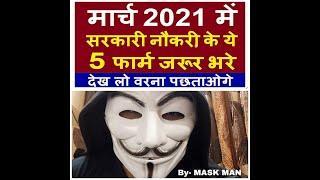 Top 5 Government Job Vacancy in March 2021 | Latest Govt Jobs 2021 / Sarkari Naukri 2021 by-MASK MAN
