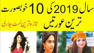 Top 10 Most Beautiful Women in the World 2019  Most Beautiful Women of 2019 List