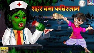 शहर बना कब्रिस्तान: Horror Story | Moral Stories in Hindi | Horror Kahaniya | Ghost Stories in Hindi