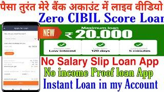 Instant Personal Loan | Without income loan | online loan without document/Aadhar Card Loan Apply