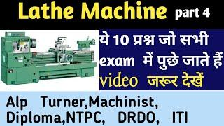Most important questions of Lathe Machine Hindi |लेथ मशीन के Top10 Important Question by Iti,