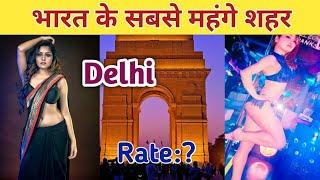 Top 10 India के सबसे महंगे शहर  2020 | Top Expensive city in India |