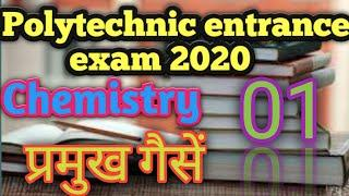 #polytechnic entrance exam preparation 2020,##chemistry top 10 question,#प्रमुख गैसें,part-01