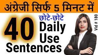 Daily Use English Sentences 2020 | English Connection