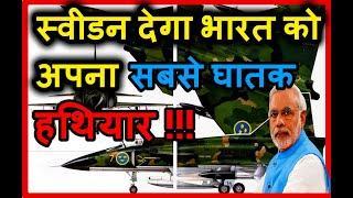Indian Defence Update,स्वीडन क्यों भारत को अपना सबसे घातक हथियार देना चाहता है?
