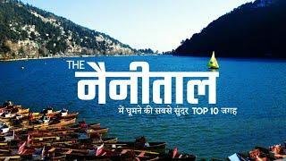 Nainital Top 10 Tourist Place To Visit,Nainital Full Trip In HD || Nainital Best Travel Guide & MAP.