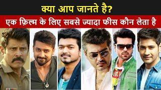 Top 10 Highest Paid South Indian Actors (2020) | सबसे ज्यादा फीस लेने वाले साउथ एक्टर्स